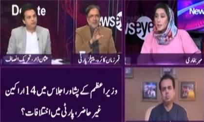 News Eye (Daska By-Election, PMLN Wants ReElection) - 23rd February 2021