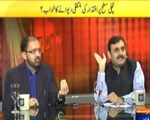 News Eye (Election Commission Kay Liye Ek Aur Challenge) - 29th October 2013