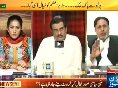 News Eye (Fight Between Political Parties, No Care For Public) -15 May 2014