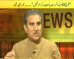 News Eye (Govt Considering To Form a New Committee) - 5th March 2014
