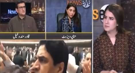News Eye (Govt, Opposition Lawmakers Fought in NA) - 15th June 2021