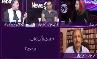 News Eye (Govt Strategy About Lockdown) - 14th May 2020
