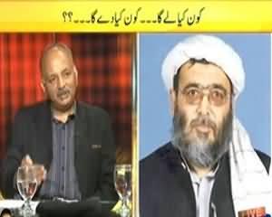 News Eye (Govt Taliban Ko Kya Dey Gi aur Kya Leygi?) - 6th February 2014