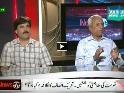 News Eye (Govt Wants Negotiations, What is PTI's Next Step) - 3rd July 2014