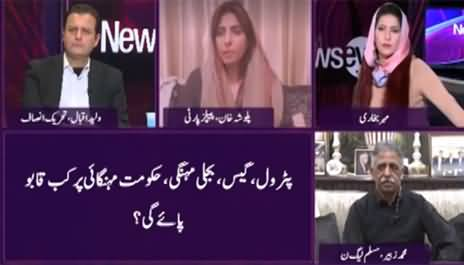 News Eye (Hakumat Aur Opposition Mein Mahaz Arai Jari) - 1st February 2021