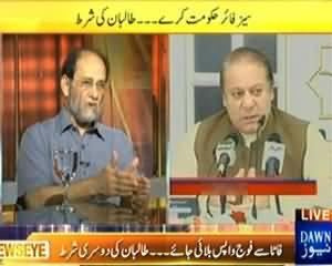 News Eye (Hakumat Talbaan Ki Manay Gi?) - 16th September 2013