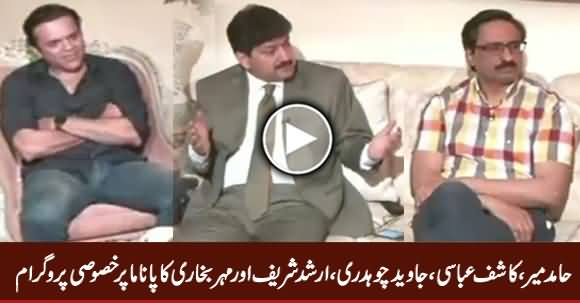News Eye (Hamid Mir, Kashif Abbasi, Arshad Sharif, Javed Chaudhry Special Show) – 26th April 2017