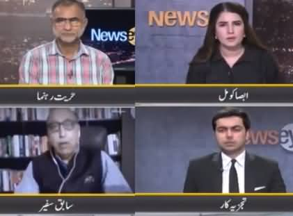 News Eye (Human Rights Violations in Occupied Kashmir) - 5th August 2021