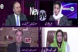 News Eye (IMF Deal Ka Kia Hoga) – 18th April 2019