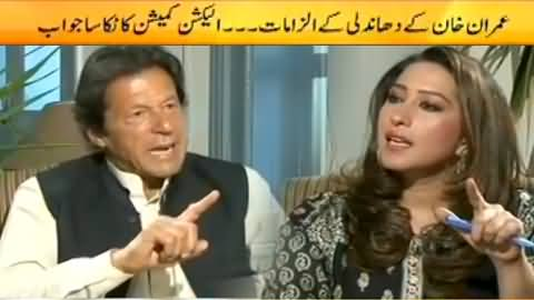 News Eye (Imran Khan Exclusive Interview with Mehr Bukhari) - 21st May 2014