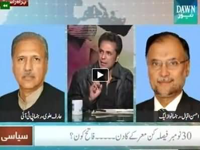 News Eye (Imran Khan Ne Plan C Ka Elaan Kar Diya) - 30th November 2014