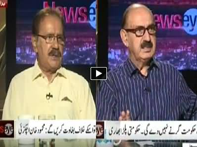 News Eye (Imran Khan Refused to Dialogue with Govt) - 4th August 2014