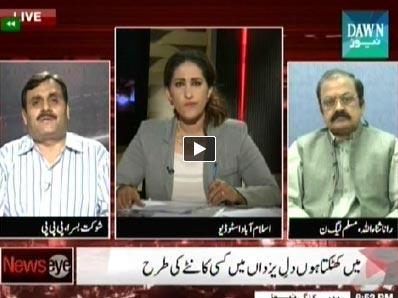 News Eye (Imran Khan Wants Nawaz Sharif Resignation) - 5th August 2014