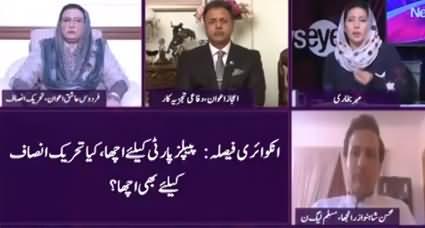News Eye (Inquiry Report, Nawaz Sharif Rejects) - 10th November 2020