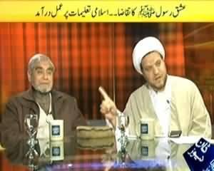 News Eye (Ishq e Rasool Ka Taqaza, Islami Taleemat Par Amal) - 14th January 2014