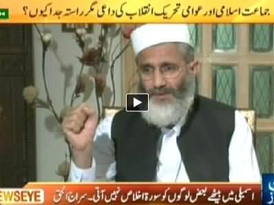 News Eye (Jamat e Islami Ameer Siraj ul Haq Interview) - 6th May 2014