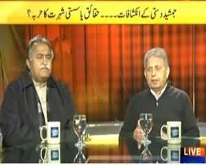 News Eye (Jamshed Dasti Ne Baghawat Kar Di) - 27th February 2014