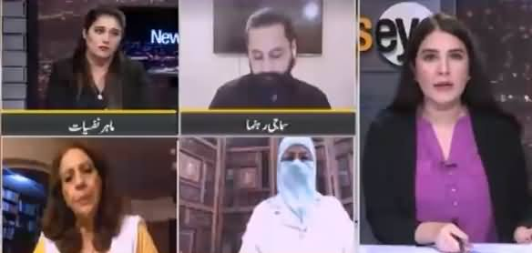 News Eye (Jinsi Ziadati Ke Waqiat, Imran Khan's Statement) - 6th April 2021