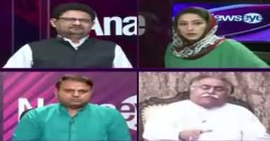 News Eye (JIT Investigations in Final Phase) – 4th July 2017