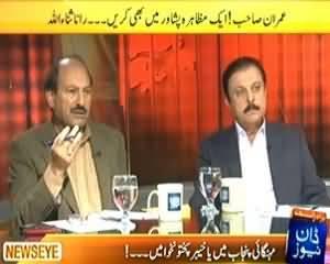 News Eye (Khan Sahib Aik Muzahira Peshawar Mein Bhi Karain, Rana Sanaullah) - 23rd December 2013