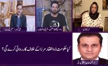 News Eye (Kia JIT Report Tabdeel Ki Gai?) - 7th July 2020