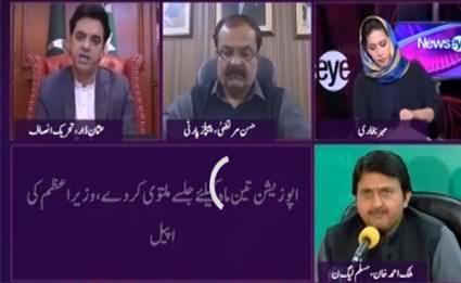 News Eye (Kia PPP Bhi Resign Kare Gi?) - 10th December 2020