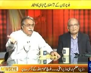 News Eye (Kya Baluchistan Hakumat Chief Secretary Chala Rahay Hai?) - 25th September 2013