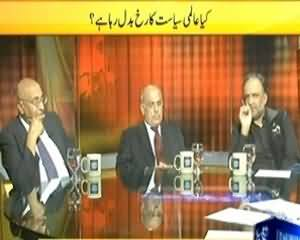 News Eye (Kya International Politics Ka Rukh Badal Raha Hai?) - 10th December 2013