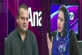 News Eye (Lafz Bolte Hain, Eid Special) – 26th June 2017