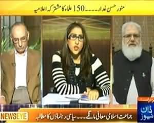 News Eye (Marnay Aur Maarnay Walay Dono Shaheed) - 11th November 2013