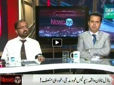 News Eye (Modal Town Incident, Who is Responsible?) - 18th June 2014
