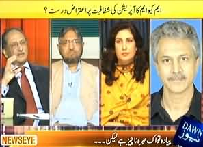 News Eye (MQM Ka Operation Ki Shafafiyat Par Aiteraz Durust ?) - 11th September 2013