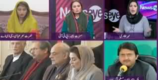 News Eye (MQM Ki Narazgi, Nawaz Sharif Health) - 14th January 2020