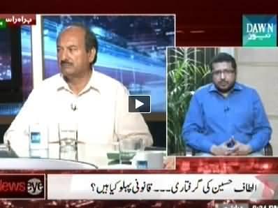 News Eye (MQM Protests on Altaf Hussain Arrest) - 4th June 2014