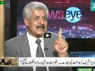 News Eye (Nawaz Govt in Trouble Due to Sindh Court Order) - 12th June 2014