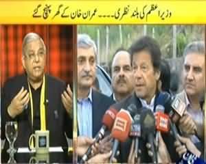 News Eye (Nawaz Sharif Reached To Imran Khan's Home) – 12th March 2014