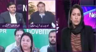 News Eye (Nawaz Sharif's Medical Reports) - 26th February 2020