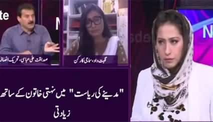 News Eye (Nawaz Sharif's Return, Motorway Incident) - 10th September 2020