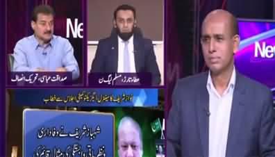 News Eye (Nawaz Sharif Speech From London) -30th September 2020