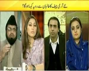 News Eye (Naye Army Chife Ka Taliban Se Rawaiya Kaisa Hoga?) - 3rd December 2013