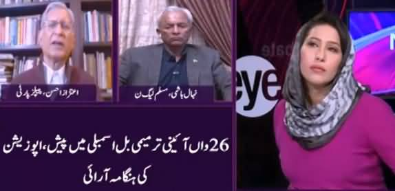 News Eye (No Confidence Motion: PPP Failed to Convince PDM) - 3rd February 2021