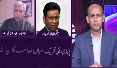 News Eye (Opposition's Movement Against Govt) - 8th October 2020
