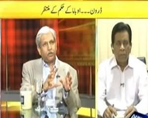 News Eye (Pakistan Tareekh Kay Dorahay Par) - 21st October 2013