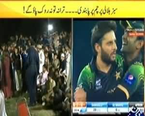 News Eye (Pakistan Vs West Indies Cricket Match) - 1st April 2014