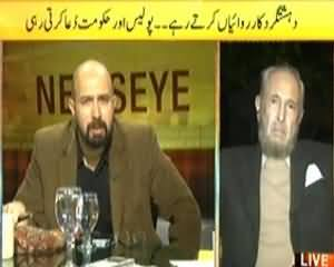 News Eye (Parliament Security Should be Handed Over to Rangers) - 3rd March 2014
