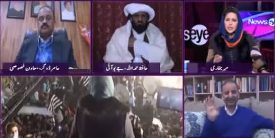 News Eye (PDM Jalsa Lahore) - 14th December 2020