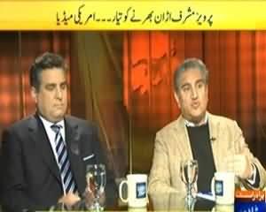 News Eye (Pervez Musharraf Is Ready to Leave Pakistan) - 8th January 2014