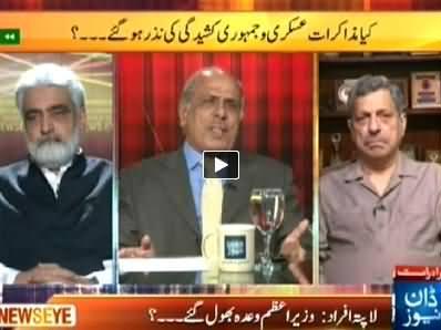 News Eye (Pervez Musharraf Responsibility is of Sindh Govt) – 28th April 2014
