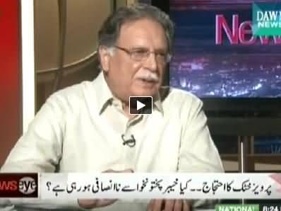 News Eye (Pervez Rasheed Exclusive Interview) - 16th July 2014