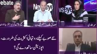 News Eye (PMLN Ki Siasat Kamzoor Parne Lagi) - 11th March 2020